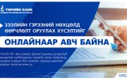 Төрийн банк зээлийн гэрээний нөхцөлд өөрчлөлт оруулах хүсэлтийг онлайнаар авч байна