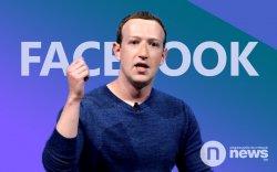 """""""Facebook"""" 45 мянган ажилтан тус бүртээ 1000 доллар өгнө"""