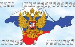 Крымийн хойгийг нэгтгэсний ойг тэмдэглэлээ