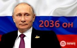 Путин 2036 он хүртэл Оросыг удирдах боломж нээгдлээ