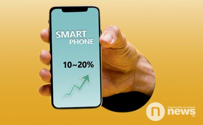 Ухаалаг утасны үнэ 10-20 хувиар нэмэгдэнэ