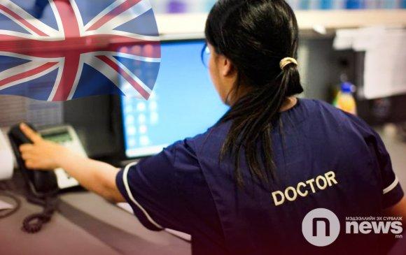 Их Британид цагаач эмч нар халдвараар нас баржээ