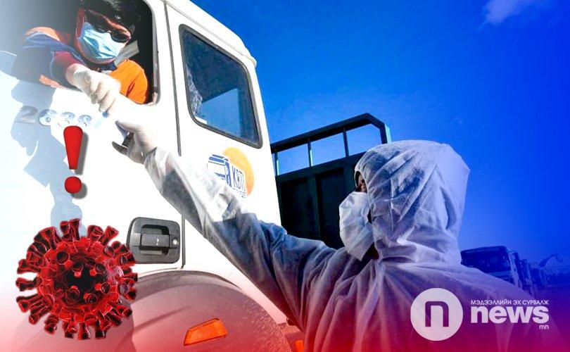 Нүүрс тээврийн жолооч нар халдвар авах эрсдэл өндөр байна