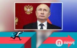 Путины хамгийн том сорилт