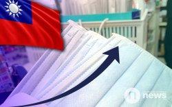 Тайвань маск үйлдвэрлэлийн хүчин чадлаа найм дахин нэмэгдүүлжээ