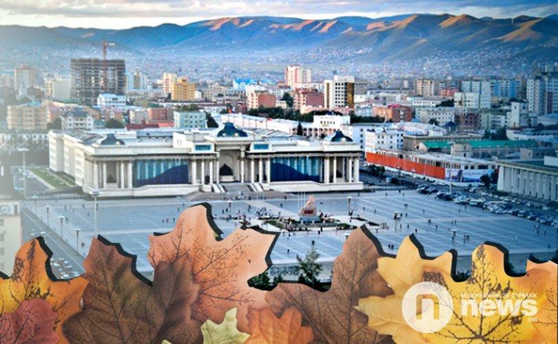 Улаанбаатарт 15-17 градус дулаан байна