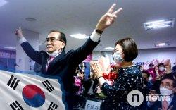 Хойд Солонгосын дүрвэгч БНСУ-ын парламентад суудал авчээ