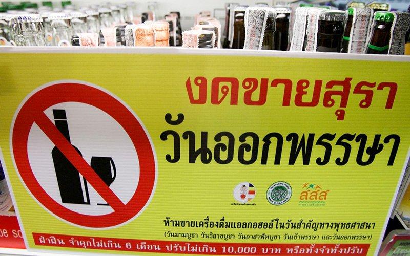 Тайландын бүх нутаг дэвсгэрт архи зарахыг хориглолоо