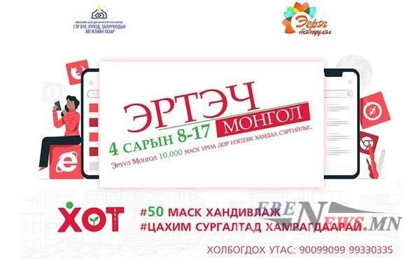 """""""Эрүүл Монгол"""" 10000 маск аяныг энэ сарын 17-ныг дуустал үргэлжилж байна"""