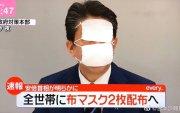 """Абэ Шинзогийн """"Өрх бүрт 2 маск"""" мэдэгдэл япончуудыг бухимдуулж байна"""