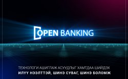 Open banking – Шинэ боломж, шинэ суваг