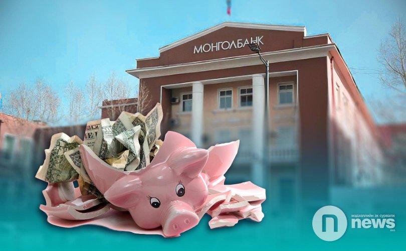 Эрсдэлтэй банкуудаас мөнгөө татахыг ТӨБЗГ-т зөвлөжээ