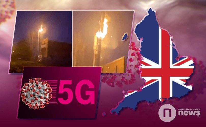 5G сүлжээ коронавирус тараадаг гэх мэдээлэлд итгэн антеннуудыг шатаажээ