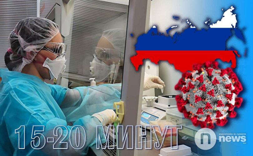 ОХУ: Коронавирусийг 15-20 минутад илрүүлэх чип хийжээ
