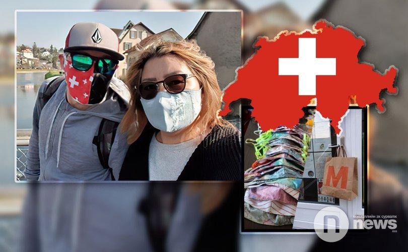Швейцарьт амьдардаг монгол гэр бүл маск оёж, үнэгүй тараажээ