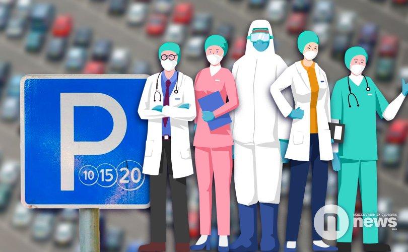 Эмнэлгийн ажилтнууд машины зогсоолыг үнэгүй ашиглана