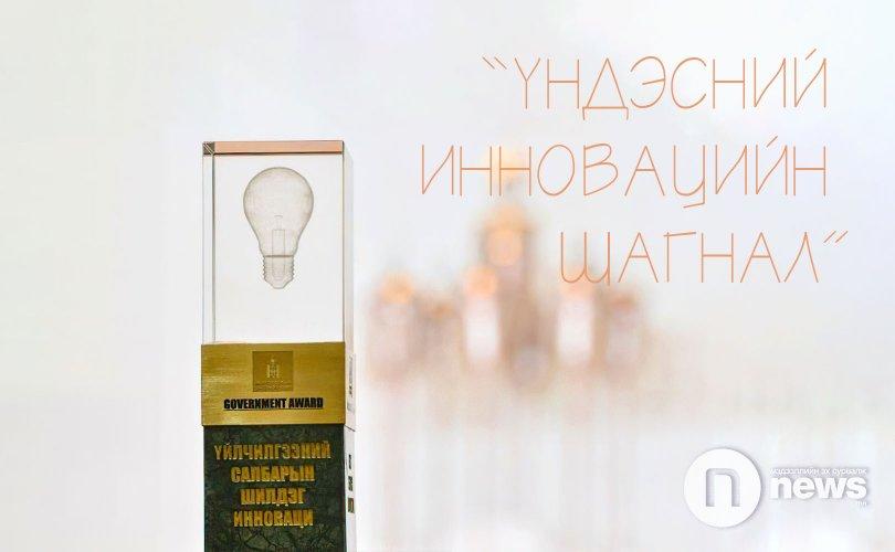 """Инновацийн бүтээгдэхүүн, үйлчилгээнд """"Үндэсний инновацийн шагнал"""" олгоно"""