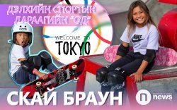 Олимпийн найдвар: 11 настай Скай Браун