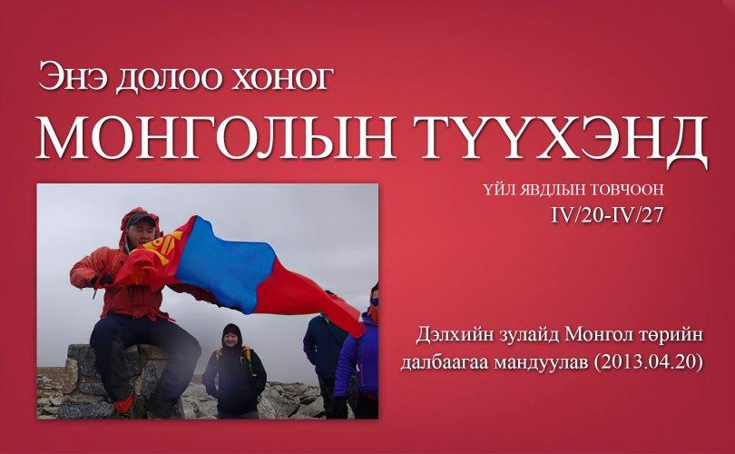 Дэлхийн зулайд Монгол төрийн далбаагаа мандуулав (2013.04.20)