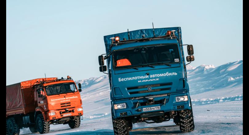 Арктикт жолоочгүй камаз машинууд ажиллана