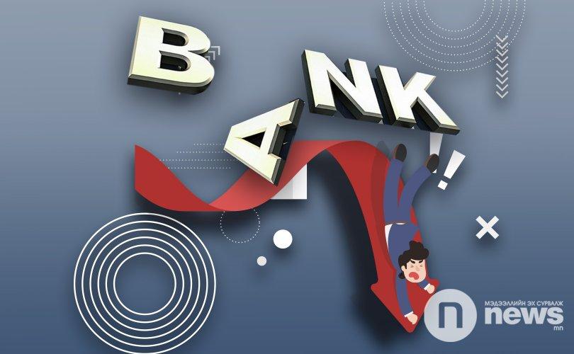 Том гурван банкны ашиг 56 хувиар буурчээ