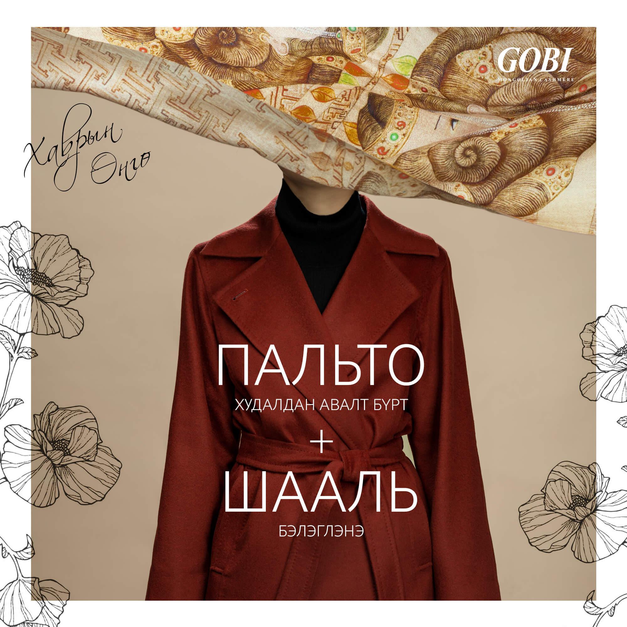 coat+shawl 2