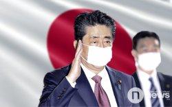 Япон улс хэсэгчлэн онц байдал зарлалаа