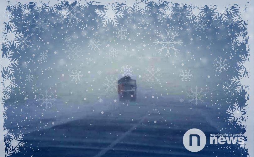 Маргаашаас цасан шуурга шуурч, эрс хүйтэрнэ