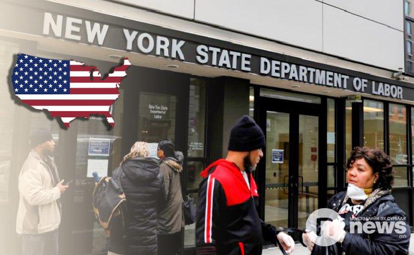 АНУ-д 9.9 сая иргэн ажилгүйдлийн тэтгэмж хүслээ