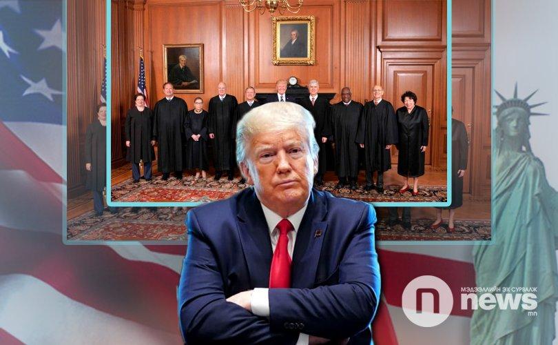 АНУ-ын Дээд шүүхэд Трампын эсрэг зарга үүсгэв