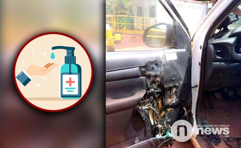 Зуны халуунд машинд үлдээсэн гар ариутгагч шатах аюултай