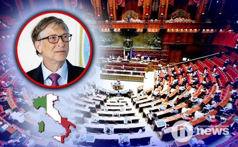 Итали: Билл Гейтсийг баривчлах ёстой