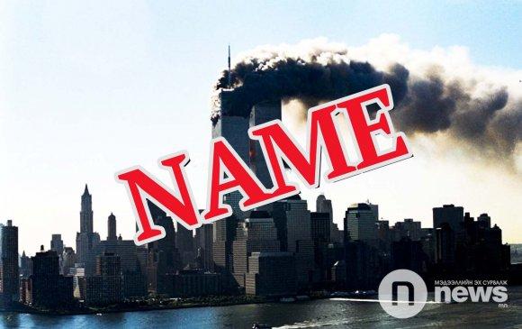 Ихэр цамхагийн халдлагад оролцсон дипломатчийн нэрийг санамсаргүй зарлажээ