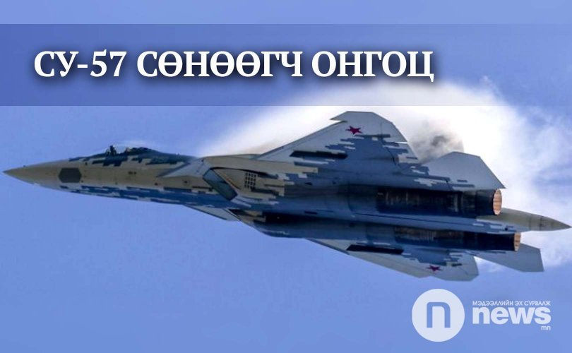 Оросын СУ-57 сөнөөгч онгоцыг робот жолоодоно