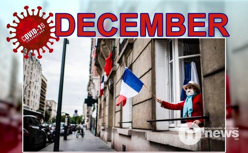 Францад covid-19 арванхоёрдугаар сард илэрчээ