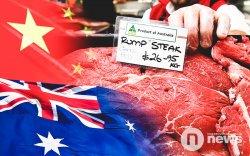 Хятад улс Австралиас үхрийн мах импортлохоо зогсоов