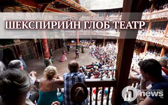 Шекспирийн Глоб театр үүрд хаагдах дээрээ тулаад байна