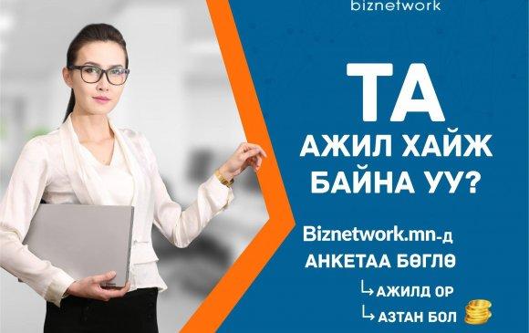 Biznetwork.mn-д анкетаа бөглөөд, ажилд орж, азтан болоорой