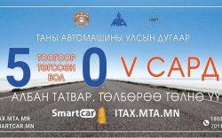 Улсын дугаар нь 5, 0-өөр төгссөн тээврийн хэрэгсэл эзэмшигчийн татвараа төлөх хугацаа дуусахад 3 өдөр үлдлээ