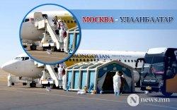 171 зорчигчтой Москва-Улаанбаатар чиглэлийн онгоц газардлаа