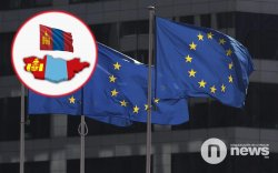 """Монгол Улс Европын Холбооны """"хар жагсаалт""""-д орох гэж байна"""