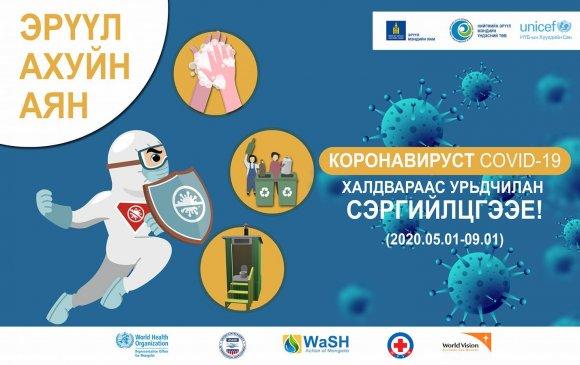 Коронавируст халдвараас урьдчилан сэргийлцгээе