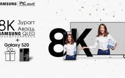 Samsung 8К, S20-ыг хосоор нь PC mall-оос