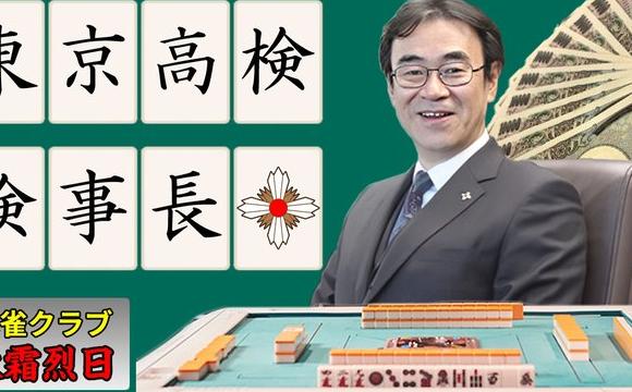 Япон: Мөрийтэй тоглосон прокурор огцрох хүсэлтээ өгчээ