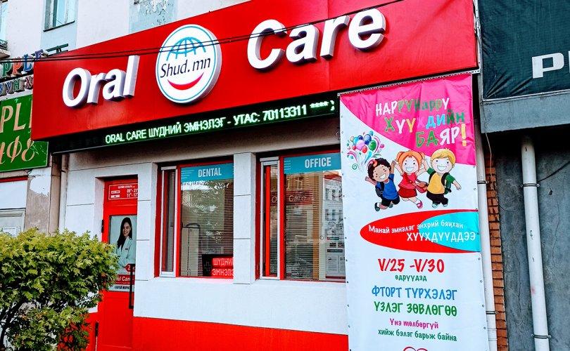 Oral care шүдний эмнэлэг хүүхэд багачуудад үнэ төлбөргүй үзлэг хийж, зөвлөгөө өгч байна