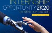 """Дижитал мэргэжилтэн бэлтгэх """"Internship Opportunity 2K20"""" хөтөлбөр"""