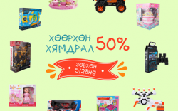 Хүүхдийн баярт зориулсан ХӨӨРХӨН ХЯМДРАЛ 50% зарлалаа