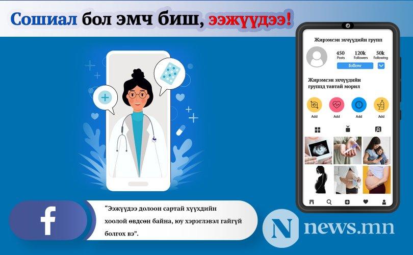 Сошиал бол эмч биш, ээжүүдээ!