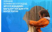 ХХБанк 10 мянган хүүхдэд эрүүл мэндийн багц бүтээгдэхүүн бэлэглэлээ