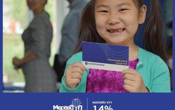 Хүүхдийн мөнгийг хүүхдийнхээ ирээдүйд зориулаарай